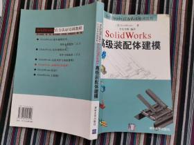 SolidWorks高级装配体建模