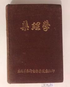 药理学 东北军区卫生部药理处翻印(红色封面,此书翻印时就没有版权页,在意者慎拍)