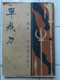 民国武术书 ( 单戎刀 ) 金一明著1932年初版 新亚书店印行