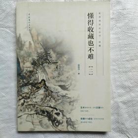 新思想系列丛书:懂得收藏也不难(2)