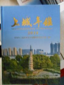 上城年鉴(2018)