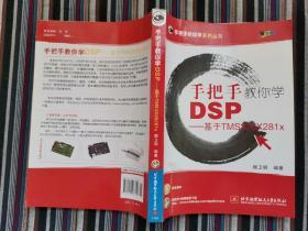 手把手教你学DSP:基于TMS320X281x