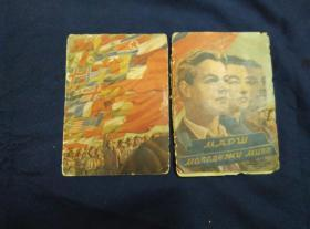 1955年苏联老黑胶小唱片两张