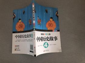 讲给小学生的中国历史故事4(插图版)