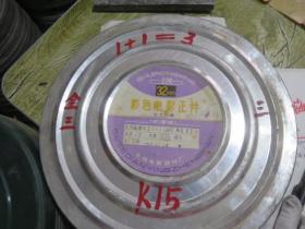 1+1=3 八十年代电视剧 16毫米电影胶片拷贝 3卷全新 甲等 彩色 史蜀君 牛犇导演