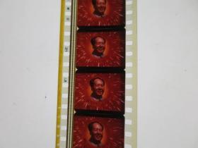 南京长江大桥 1969年大文革纪录片珍品 35毫米电影胶片拷贝 1卷全 ORWO进口片基 彩色不褪色 敬祝毛主席万寿无疆 1969年中央新闻纪录电影制片厂出品 放映少 胶片干净清晰 保真保老