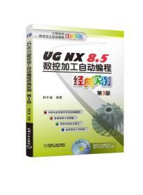 UGNX8.5数控加工自动编程经典实例第3版