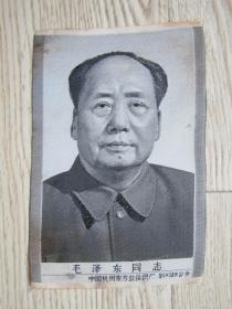 文革丝织品:中国杭州东方红丝织厂 毛泽东同志 [9.5x14.6cm]3