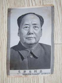 文革丝织品:中国杭州东方红丝织厂 毛泽东同志 [9.5x14.6cm]5