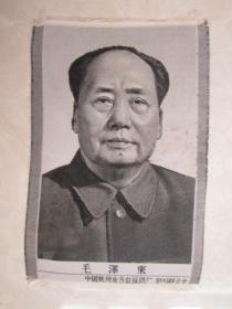 文革丝织品:中国杭州东方红丝织厂 毛泽东同志 [9.5x14.6cm]7