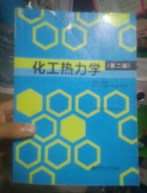 """化工热力学(第2版)/普通高等教育""""十二五""""规划教材"""