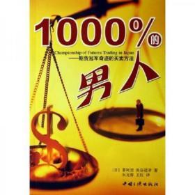 1000%的男人:期货冠军奇迹的买卖方法  疑似影印版 慎重下单