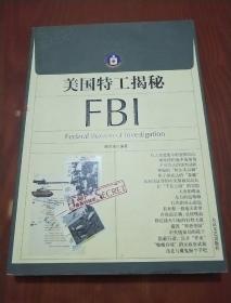 美国特工揭秘 FBI