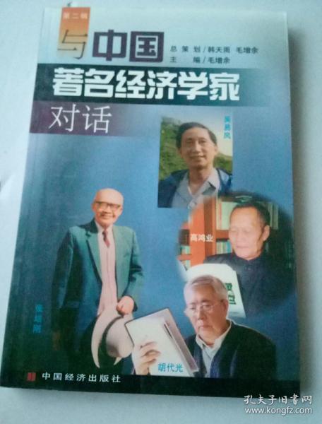 与中国著名经济学家对话  第二辑