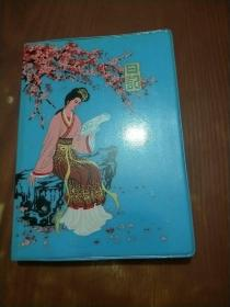 空白日记本(插图是古典美女)