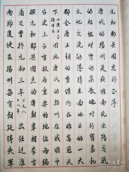 扬州地方文献——朱江着《元和郡县图志补正》,原扬州博物馆副馆长蒋华毛笔校录,有铅笔修改,当为朱江修改