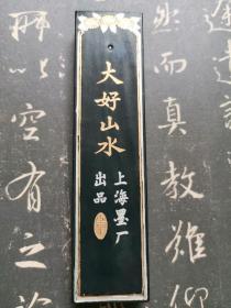 上海墨厂70年代大好山水 2两。