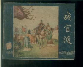战官渡(1版1印)