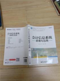 2015年印刷 会计信息系统原理与应用【扉页有笔迹】
