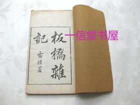 《板桥杂记 吴门画舫录》1册全 光绪戊申( 1908年)  长沙叶氏校刊  线装木板