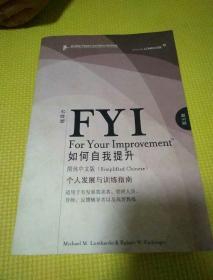《如何自我提升:个人发展与训练指南 简体中文 第五版 FYI: For Your Improvement》