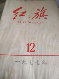 红旗1977.12