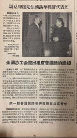 光明日报1956年2月17日《第一期普通话语音研究班在北京开学》 《九三学社社员代表大会闭幕。》20元