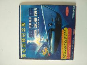 全世界第一套汉化潜航游戏。世纪回顾纪念版猎杀潜艇中文版碟片