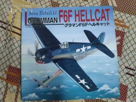 AERO DETAIL #17 GRUMMAN F6F HELLCAT F6F 地狱猫