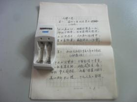 北京大学毕业佚名先生旧体诗词书稿13页