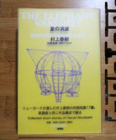 日文原版  「象の消灭」 短篇选集 1980-1991(店内千余种低价日文原版书)
