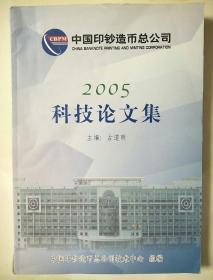 中国印钞造币总公司科技论文集2005