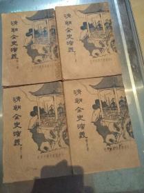 清朝全史演义。