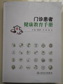 门诊患者健康教育手册【库存书】