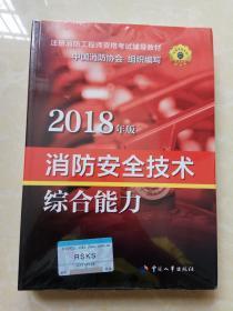 消防安全技术综合能力 2018年版