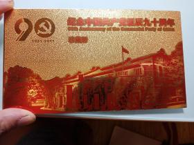 纪念中国共产党诞辰九十周年珍藏册(1921——2011)