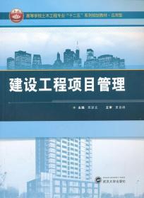 建设工程项目管理 吴浙文 武汉大学