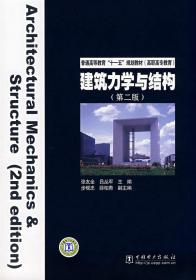 建筑力学与结构 第二版 张友全 吕丛军 中国电力