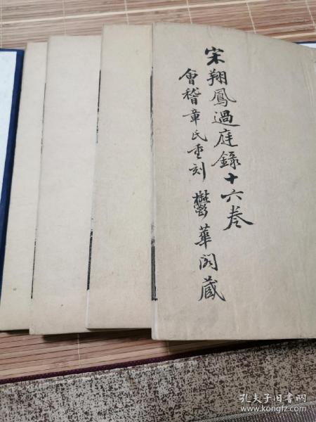 过庭录 杨树达 孙人和旧藏 小楷通释一篇