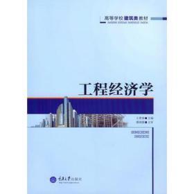 工程经济学 王贵春 重庆大学