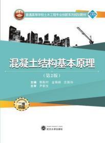 混凝土结构基本原理 第2版 郭靳时 金菊顺 庄新玲 武汉大学