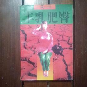 豐乳肥臀  莫言 著 作家出版社 96年1版1印 私藏無字章