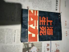 上海生死劫下册