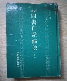 新注四书白话解说(上)