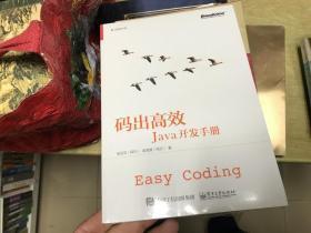 码出高效   Java开发手册  杨冠宝   电子工业出版社  2018年版本  全新   版塑封