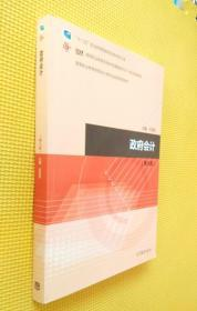 政府会计(第六版) 含增值服务