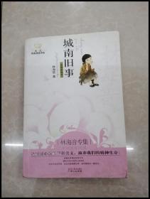 HR1036670 城南旧事: 经典彩绘本【一版一印】