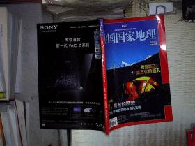 中国国家地理  2010 9''