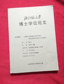 北京师范大学博士学位论文