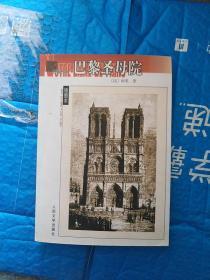 巴黎圣母院?名著名译插图本